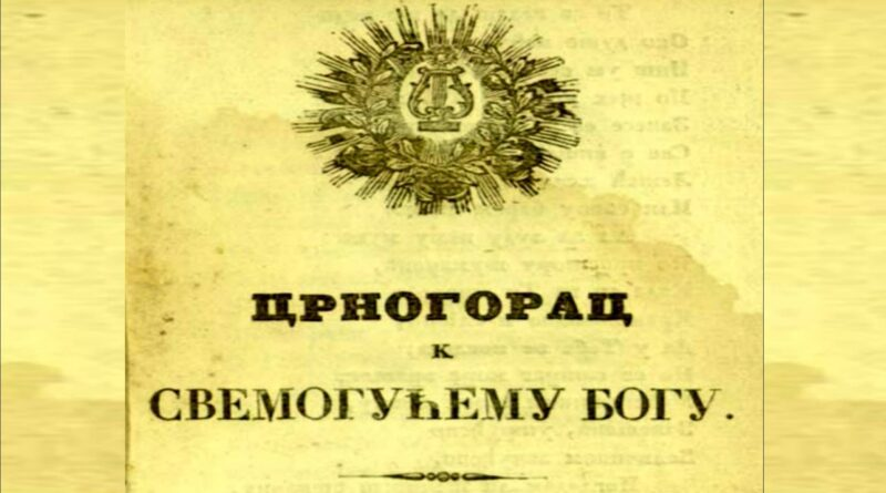CRNOGORSKI JEZIK – Njegoševa knjiga u Drezdenu 1839. godine