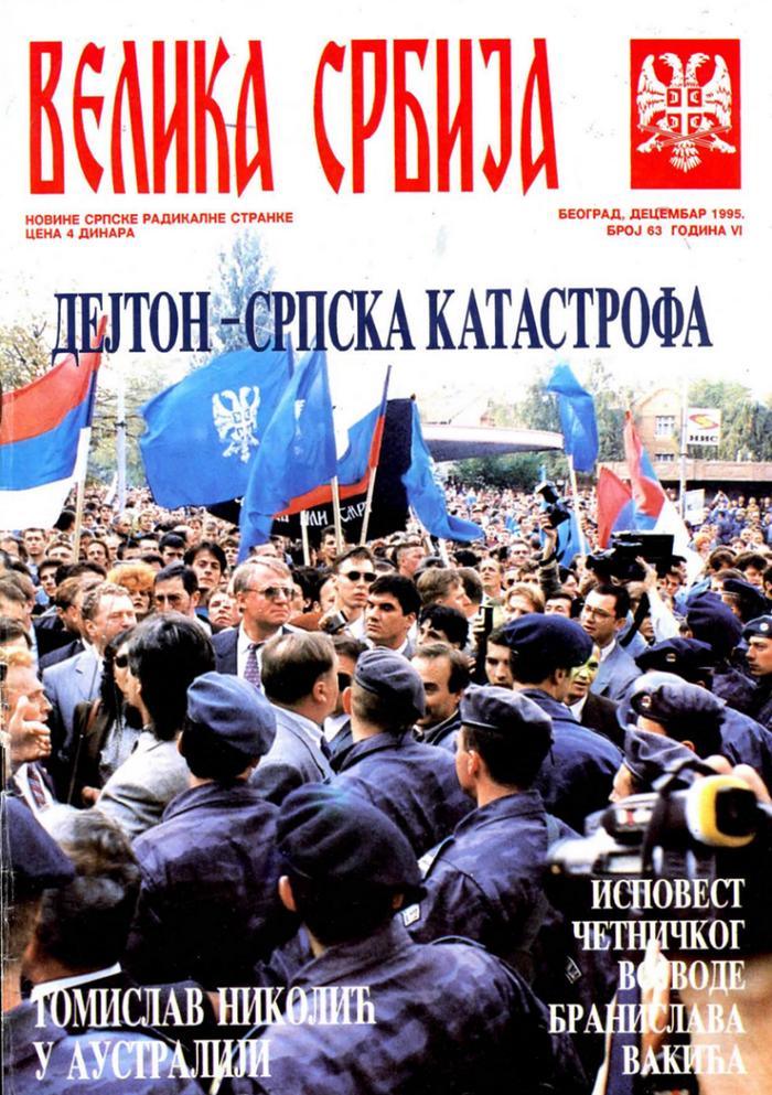 Dejton- Srpska katastrofa